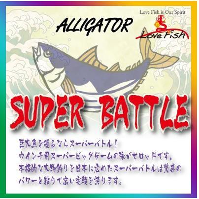 大物釣りの代表格 アリゲーター技研 スーパーバトル品番80-200送料無料