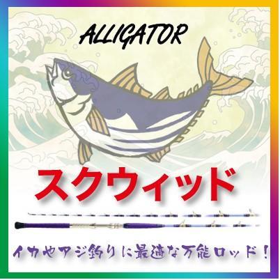 イカやアジ釣りに最適な万能ロッド!スクウィッド120-180/120-180SENアリゲーター技研 送料無料!