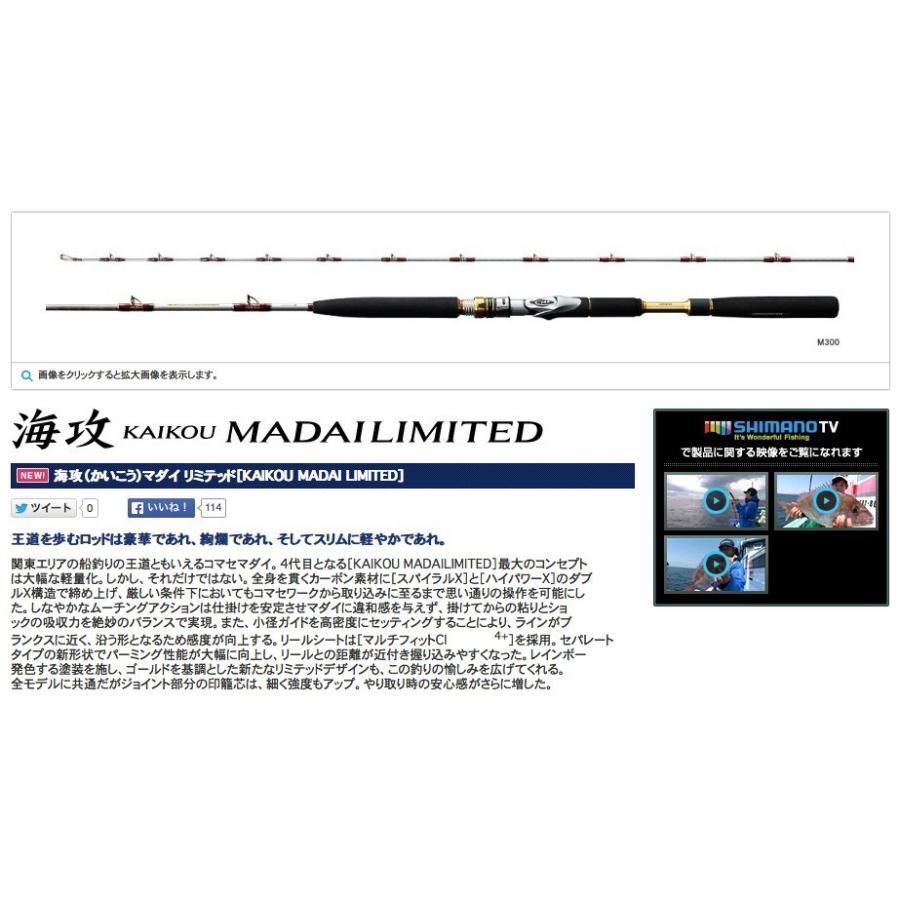 シマノ 海攻(かいこう)マダイ リミテッドM300