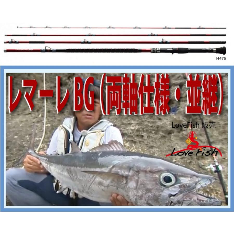 巨大魚を獲る!レマーレ BG (両軸仕様・並継)Shimano ベヨネース、小笠原、男女、トカラ