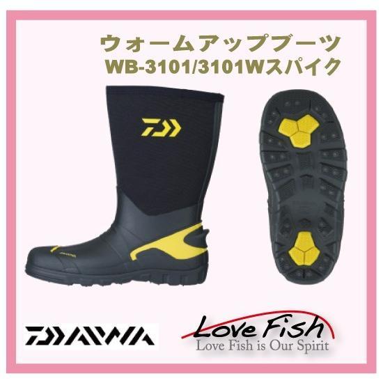 DAIWA ウォームアップブーツ WB-3101W(ワイド)