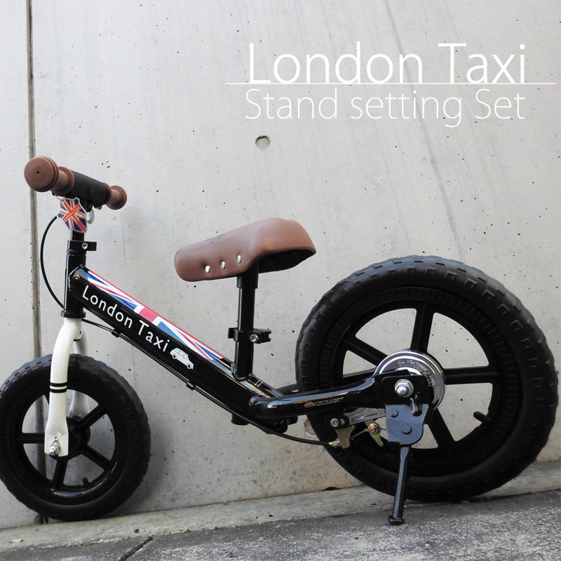 【新スタンド取付け出荷】London Taxi (ロンドンタクシー) スタンド装着版 キックバイク バランスバイク 子供用 ブレーキ ペダル無し自転車