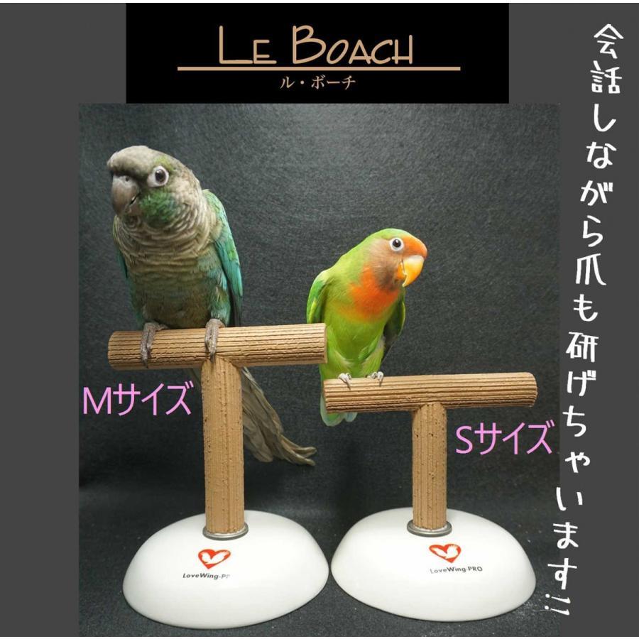 ル・ボーチSサイズ / 爪研ぎスタンド インコ オウム 鳥|lovewing-pro|03