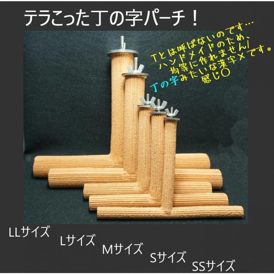丁の字パーチ!Sサイズ / 爪研ぎパーチ インコ オウム 鳥|lovewing-pro|02