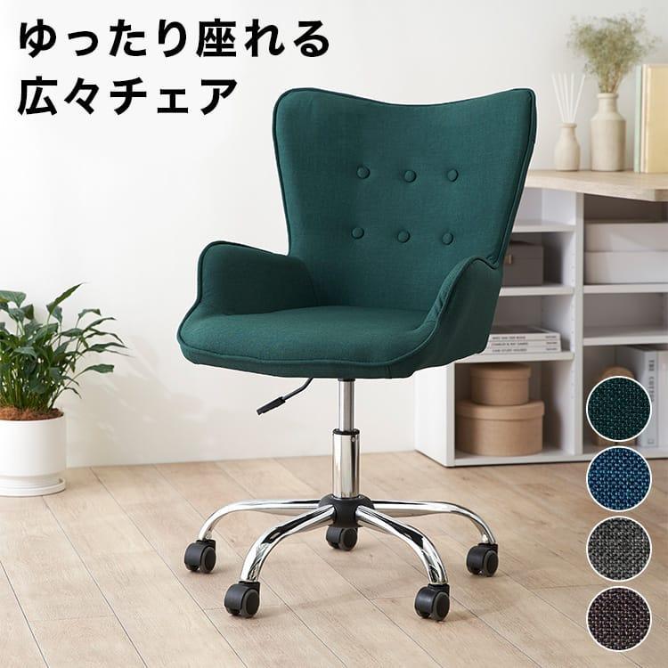 オフィスチェア おしゃれ 新着セール パソコン デザイン チェアー PC デスクチェア 学習椅子 LOWYA セール特別価格 ファブリック コンパクト キャスター ロウヤ