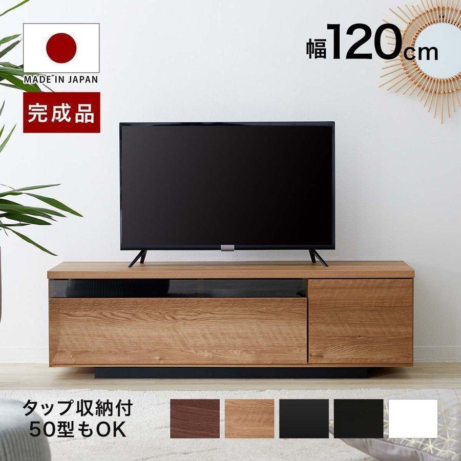 テレビ台 ローボード 120cm 出群 おしゃれ テレビボード シンプル 収納 新作販売 ミニマル TV台 国産 日本製 ロウヤ LOWYA 完成品
