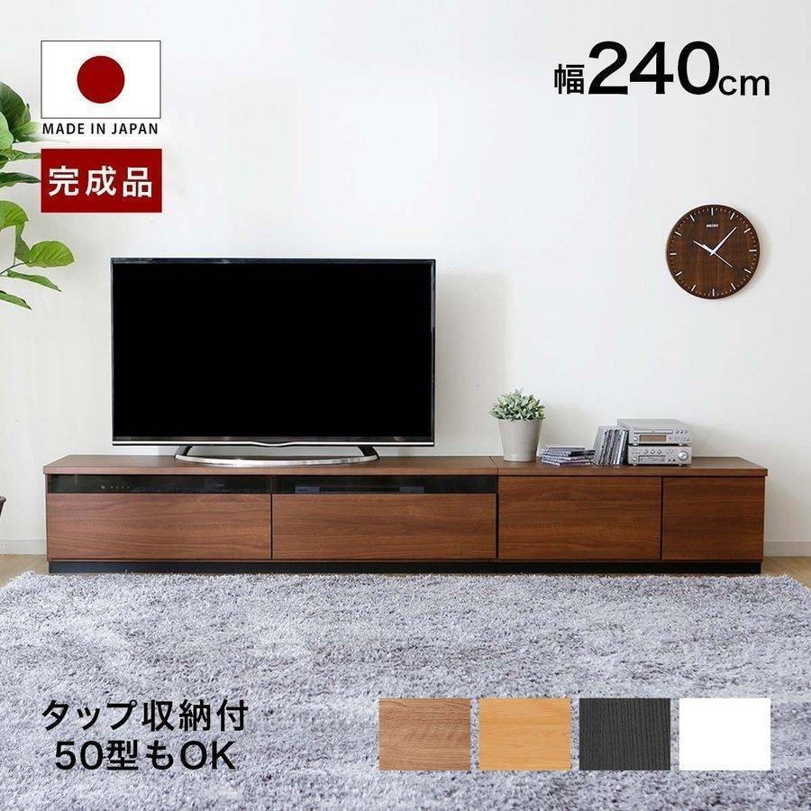 テレビ台 ローボード 240 おしゃれ 完成品 収納 木製 シンプル 18%OFF 実物 TV台 ロウヤ 国産 日本製 テレビボード LOWYA AVラック