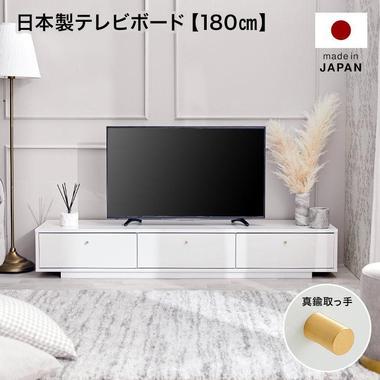 テレビ台 激安卸販売新品 テレビボード 180cm 白 ホワイト 真鍮 ローボード おしゃれ ナチュラル 引き出し ロウヤ LOWYA モダン ついに再販開始 収納 タップ収納 TVボード 日本製