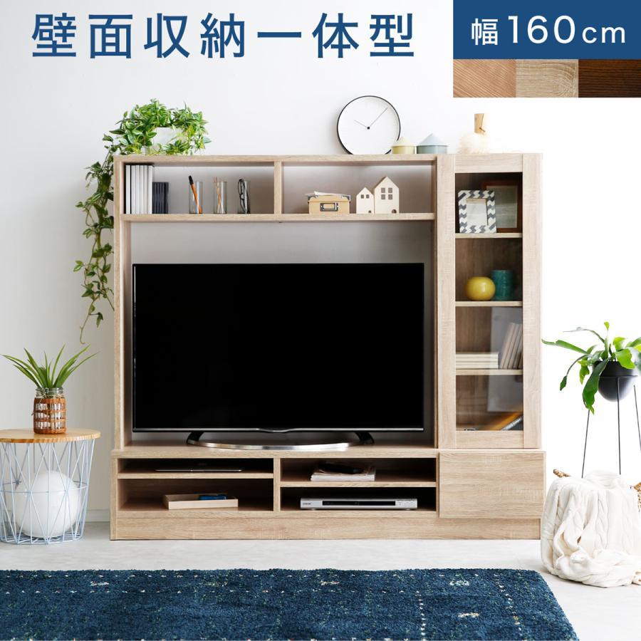 テレビ台 ハイタイプ おしゃれ 通信販売 タイムセール 160 テレビボード 50インチ 50型 木製 ロウヤ 壁面 LOWYA テレビラック 収納