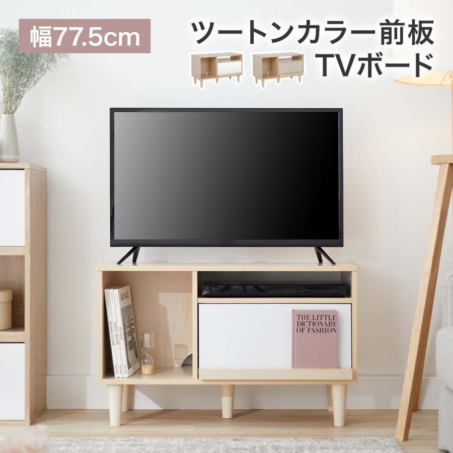 テレビ台 テレビボード TV台 TVボード AVボード 永遠の定番モデル いつでも送料無料 幅77.5cm TVラック 収納 AVラック ディスプレイラック ロウヤ LOWYA 引き出し付き
