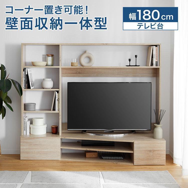 テレビ台 コーナー コーナータイプ 180cm 50インチ 50型 マーケティング ハイタイプ テレビボード テレビラック 壁面 木製 木目調 ロウヤ 収納棚 おしゃれ 期間限定特価品 壁面収納 LOWYA