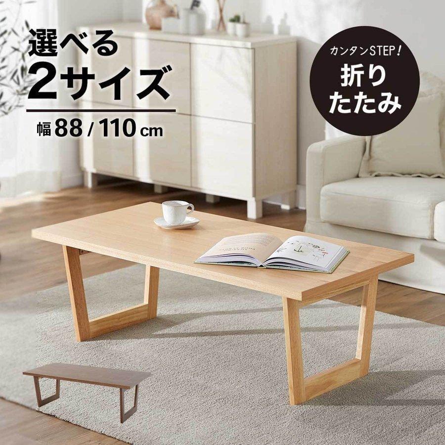 テーブル 折りたたみ おしゃれ 北欧風 木製 安心と信頼 コンパクト ダイニングテーブル リビングテーブル ローテーブル センターテーブル ロウヤ LOWYA ラッピング無料 コーヒーテーブル