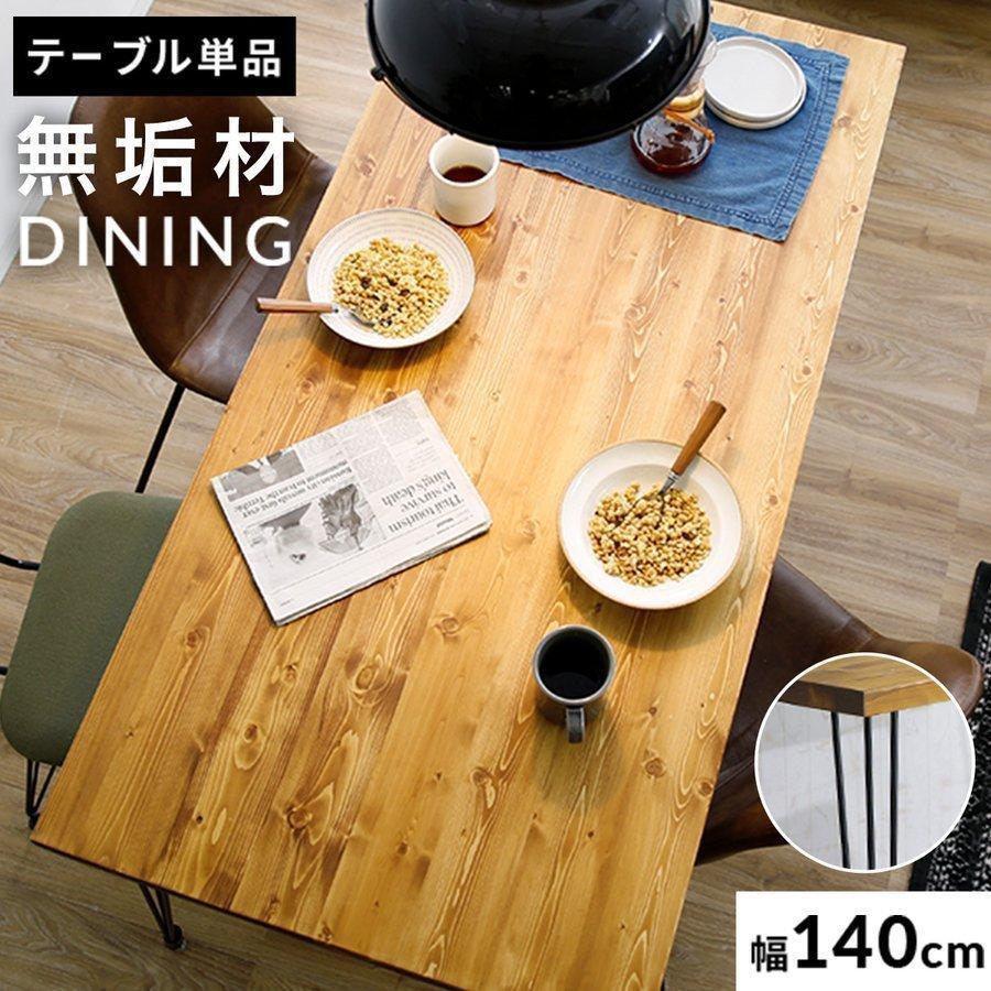 期間限定送料無料 ダイニングテーブル テーブル 140cm 単品 おしゃれ 机 ヴィンテージ 木製 割引 デスク LOWYA カフェ ロウヤ