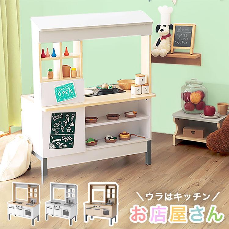 おままごと キッチン お店屋さんごっこ 直送商品 遊び 木製 おもちゃ キッズ 海外輸入 知育玩具 LOWYA プレゼント誕生日プレゼント ロウヤ お祝い 子ども おしゃれ 誕生日