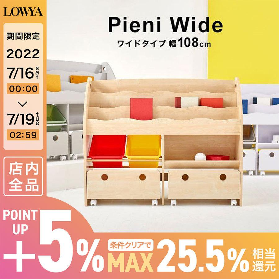 絵本棚 おもちゃ箱 大容量 スリム 収納 ボックス 子供部屋 おしゃれ マガジンラック 木製 ディスプレイ 北欧風 リビング 知育玩具 モンテッソーリ ロウヤ LOWYA