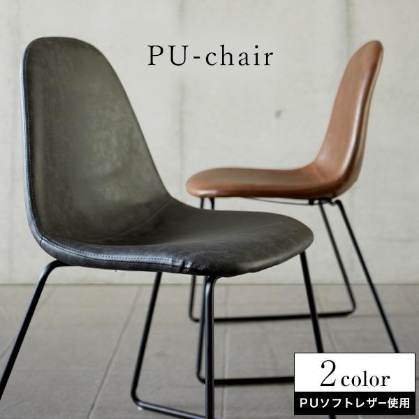 チェア おしゃれ 椅子 ダイニング オフィス コンパクト スリム シンプル 『1年保証』 在宅勤務 リモート 買取 テレワーク ビンテージ調 ロウヤ ヴィンテージ調 LOWYA