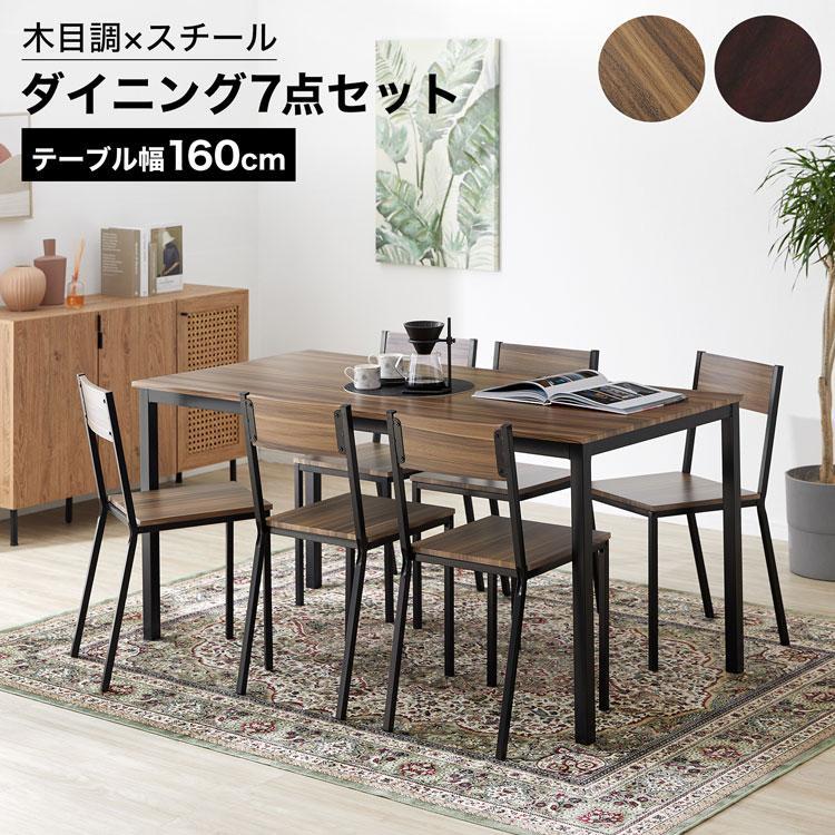 お買い得 ダイニングテーブルセット 7点 6人用 160cm幅 テーブル チェア リビング 日本 食卓 スタイル おしゃれ カフェ LOWYA ロウヤ