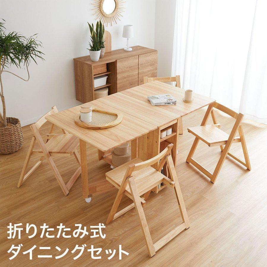 誕生日/お祝い ダイニング テーブル セット 5点 伸縮 4人掛け 椅子 新作送料無料 LOWYA 木製 おしゃれ チェア 無垢 シンプル ロウヤ