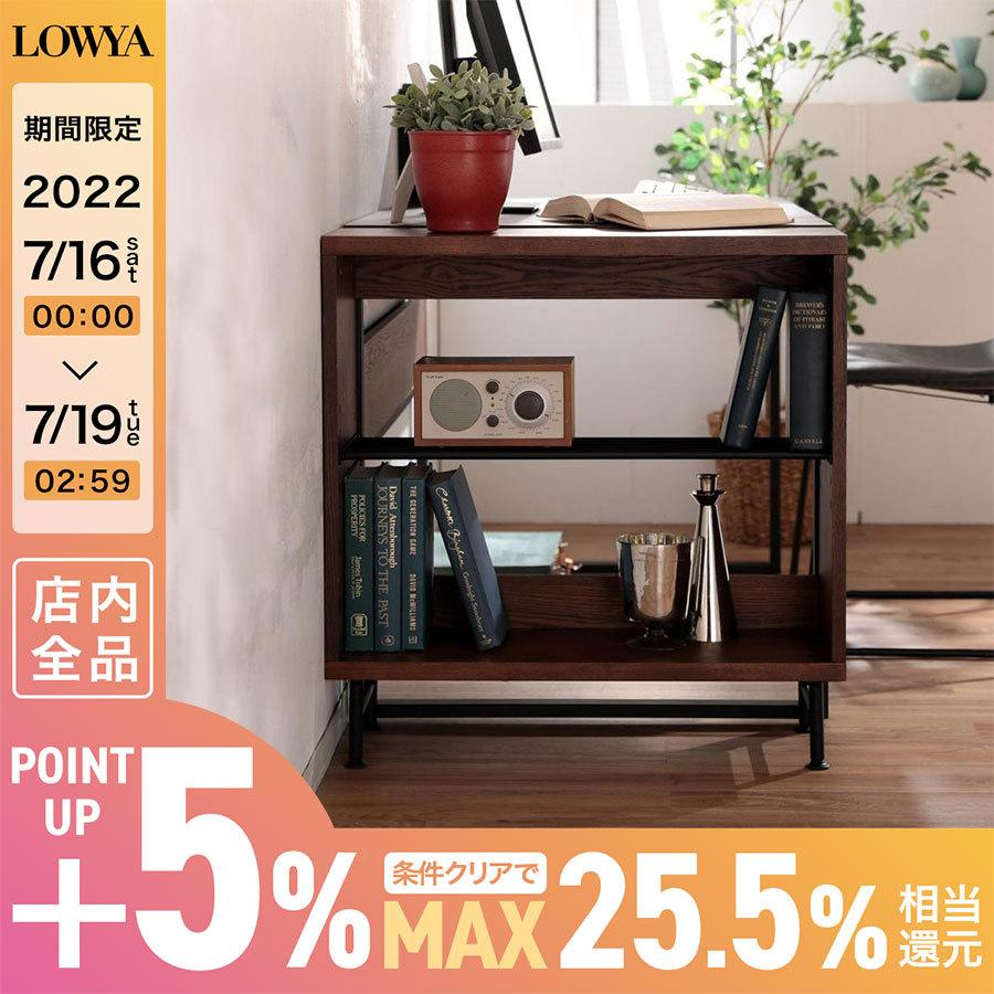 ラック 棚 収納 木製 おしゃれ 格安 価格でご提供いたします サイドテーブル チェスト キャビネット 本棚 ヴィンテージ調 ビンテージ調 ロウヤ スリム LOWYA 新着