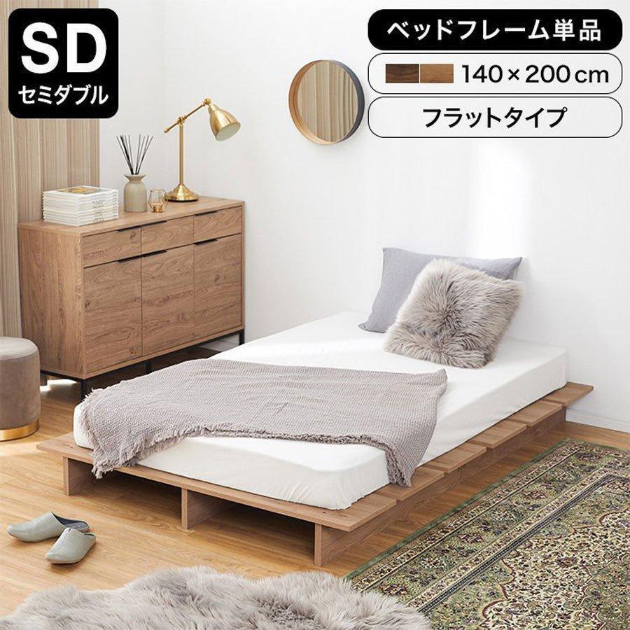 ベッド フレーム セミダブル おしゃれ ロー 木製 高級感 超激安 ボード 新作からSALEアイテム等お得な商品 満載 LOWYA 低い シンプル ロウヤ