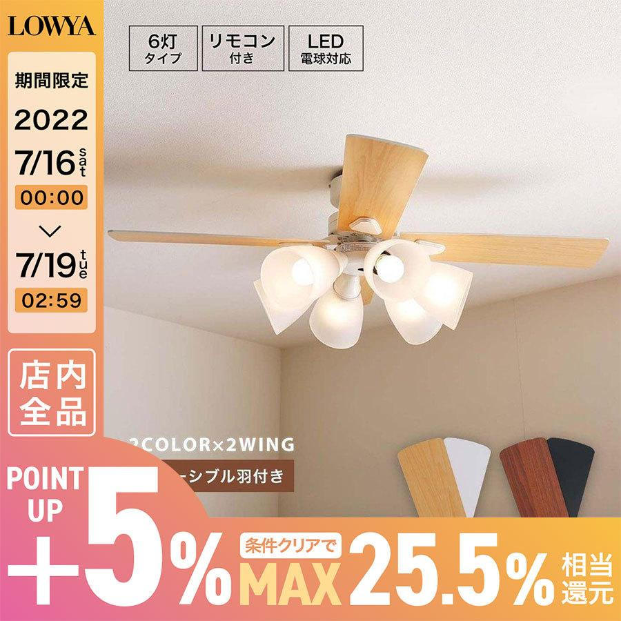 シーリングファン ライト おしゃれ 新品 天井照明 照明器具 リモコン LED 羽 カフェ風 在庫一掃売り切りセール モダン ダイニング 6灯 ロウヤ 照明 リビング LOWYA
