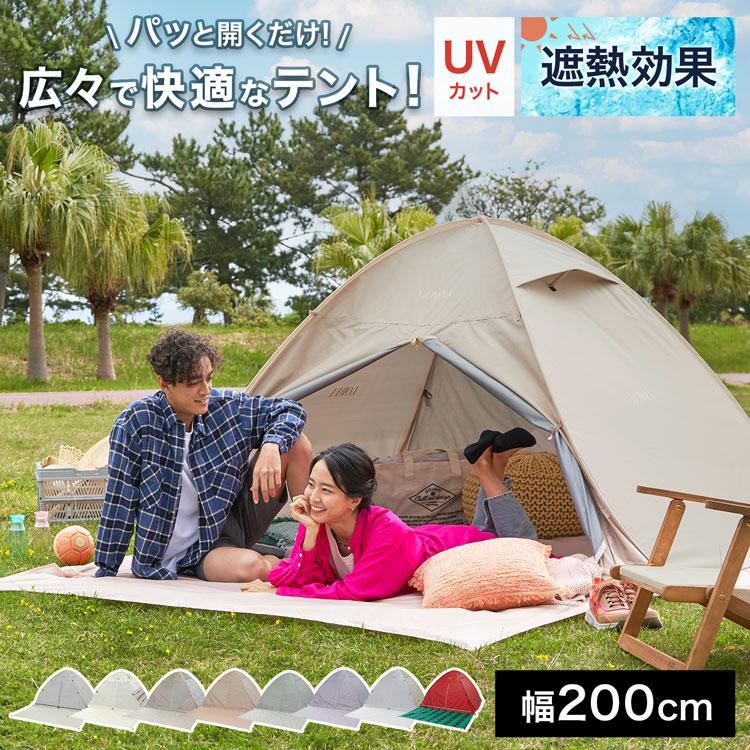テント ポップアップテント ワンタッチテント おしゃれ 幅200cm ファミリー ドームテント 5人用 4人用 グランピング キャンプ アウトドア ロウヤ 人気ブレゼント! LOWYA 2020モデル