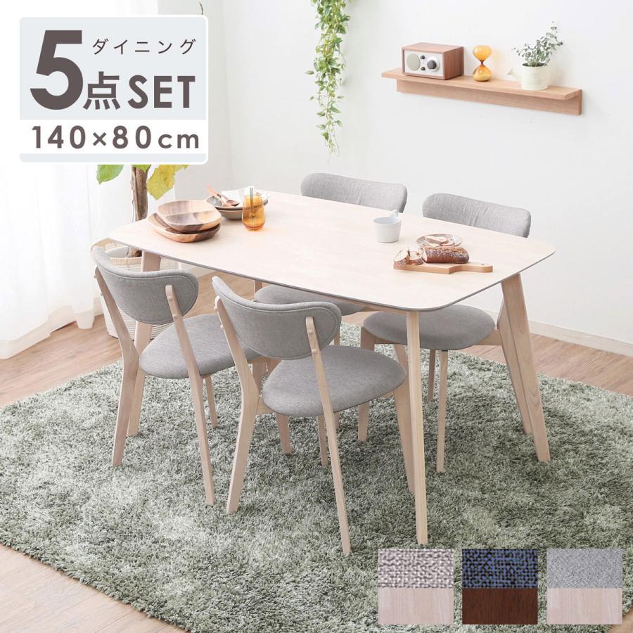 ダイニングテーブルセット 5点セット 幅140cm おすすめ 5点 宅送 4人掛け 木製 チェア LOWYA シンプル おしゃれ ファミリー ロウヤ テーブル