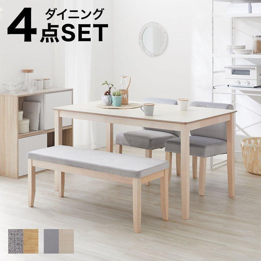 ダイニングテーブルセット 4人 おしゃれ お値打ち価格で 北欧風 人気の製品 140 シンプル テーブル チェア LOWYA ベンチ ナチュラル ロウヤ