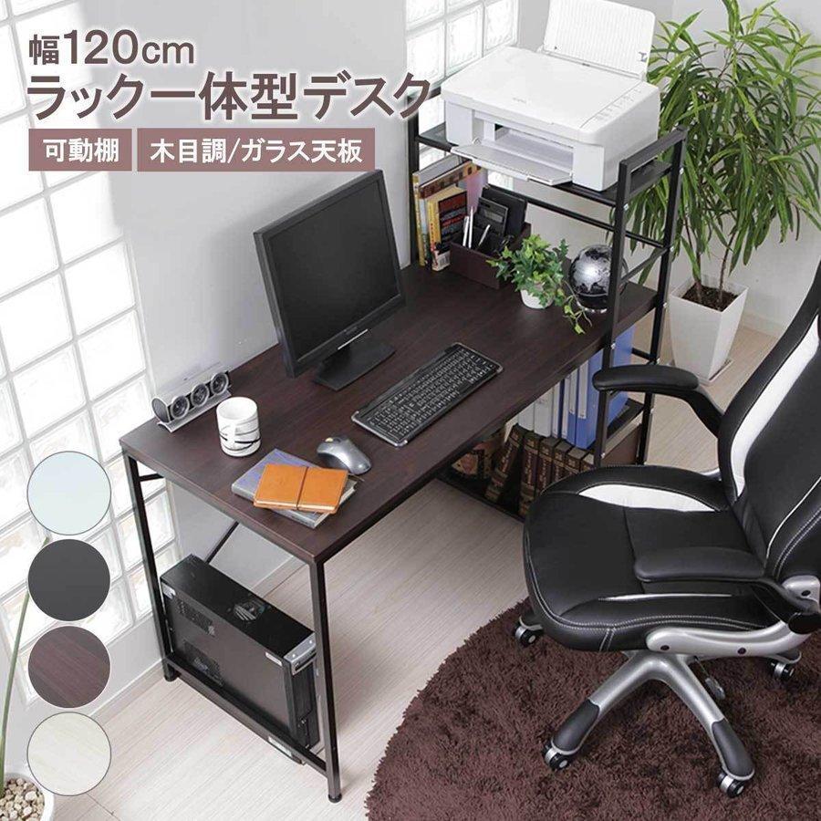 デスク パソコンデスク 机 幅120cm 売却 ライティング オフィス 収納 ラック おしゃれ ガラス天板 ロウヤ スチール製 コンパクト 鏡面 LOWYA お気に入り