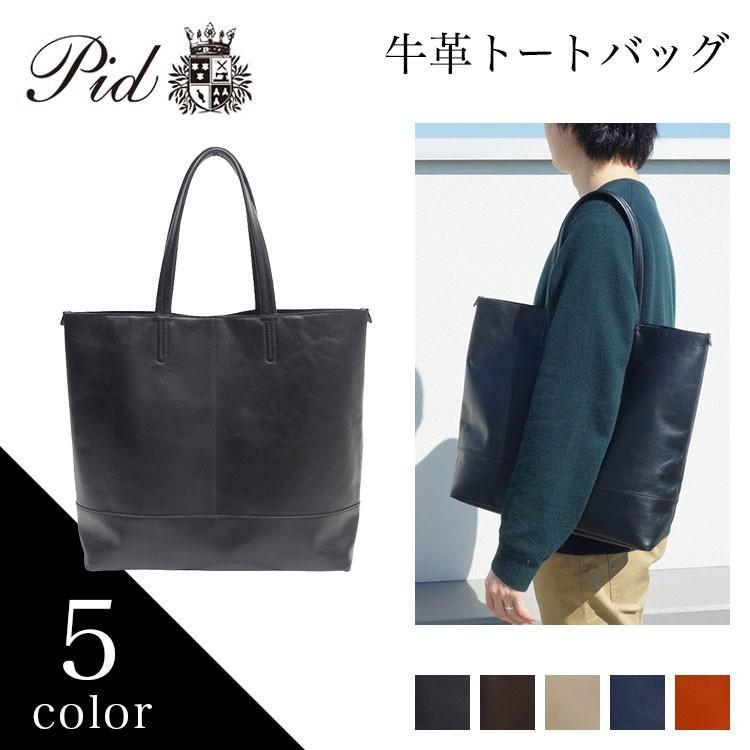 PAR101 トートバッグ シンプルスムース 本革 PID/ (グレー) ピー・アイ・ディー