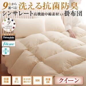 〔単品〕掛け布団 クイーン シルバーアッシュ 9色から選べる 洗える抗菌防臭 シンサレート高機能中綿素材入り掛け布団