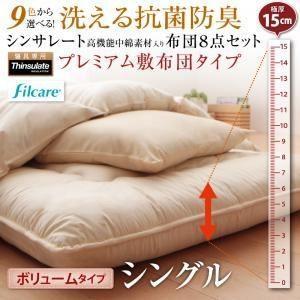 布団8点セット シングル さくら 9色から選べる 洗える抗菌防臭 シンサレート高機能中綿素材入り布団 8点セット プレミアム敷き布団タイプ: ボリュームタイプ