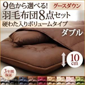 布団8点セット ダブル サイレントブラック 9色から選べる 羽毛布団 グースタイプ 8点セット 硬わた入りボリュームタイプ