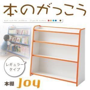 本棚 本棚 本棚 レギュラータイプ〔joy〕レッド ソフト素材キッズファニチャーシリーズ 本棚〔joy〕ジョイ〔代引不可〕 15b