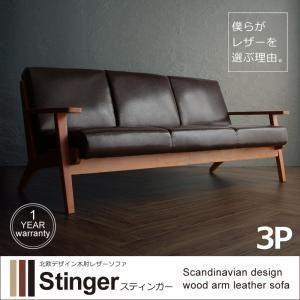 ソファー 3人掛け〔Stinger〕クリームベージュ 3人掛け〔Stinger〕クリームベージュ 北欧デザイン木肘レザーソファ〔Stinger〕スティンガー