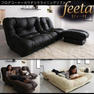 ソファー「feeta」ブラック ソファー「feeta」ブラック フロアコーナーカウチリクライニングソファ「feeta」フィータ〔代引不可〕