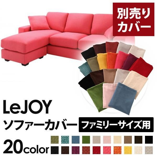 〔カバー単品〕ソファーカバー 〔LeJOY ファミリーサイズ用〕ハッピーピンク 〔リジョイ〕:20色から選べる 〔リジョイ〕:20色から選べる カバーリングコーナーカウチソファ