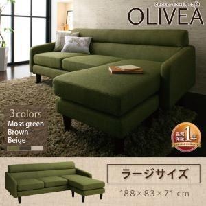 ソファー ブラウン ブラウン コーナーカウチソファ〔OLIVEA〕オリヴィア ラージサイズ