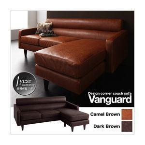 ソファー〔Vanguard〕キャメルブラウン デザインコーナーカウチソファ〔Vanguard〕ヴァンガード〔代引不可〕 デザインコーナーカウチソファ〔Vanguard〕ヴァンガード〔代引不可〕