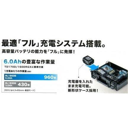 マキタ インパクト 18.0v 6.0Ah TD170DRGX makita 【土日も出荷】|lows|05