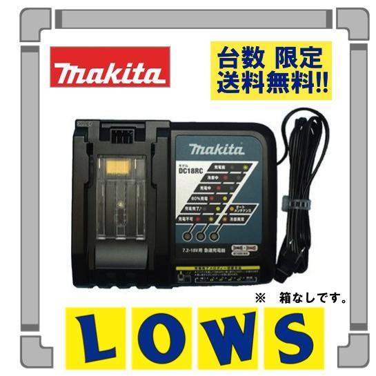 マキタ 充電器 DC18RC makita 【メーカー純正品】|lows