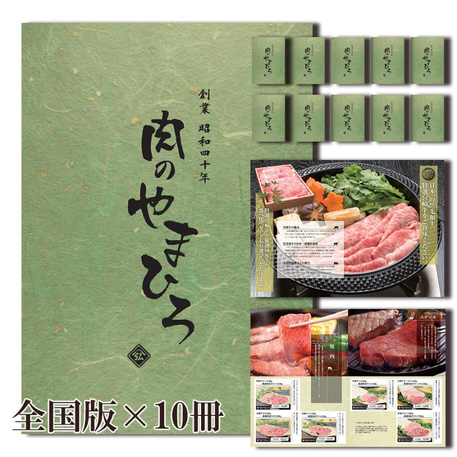[華-全国版10冊まとめ割]-宮崎牛·厳選国産牛食べ比べカタログギフト