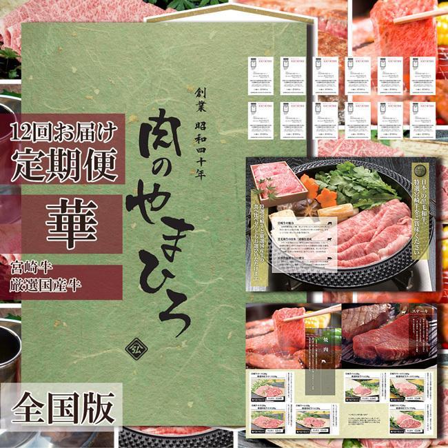 [華-全国版 12回分]宮崎牛·厳選国産牛食べ比べカタログギフト定期便
