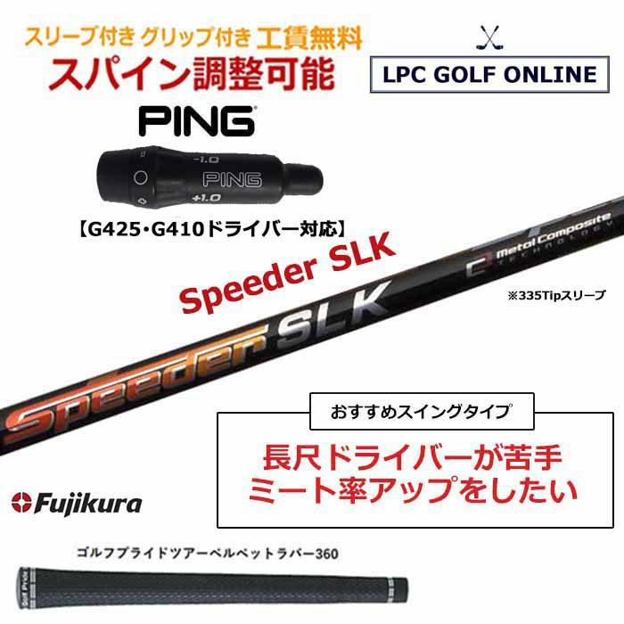 ピン  G425・G410 PLUS SFT LST スリーブ付シャフト Fjikura Speeder SLK フジクラ スピーダー カスタムシャフト ドライバー用 lpcgolfonline