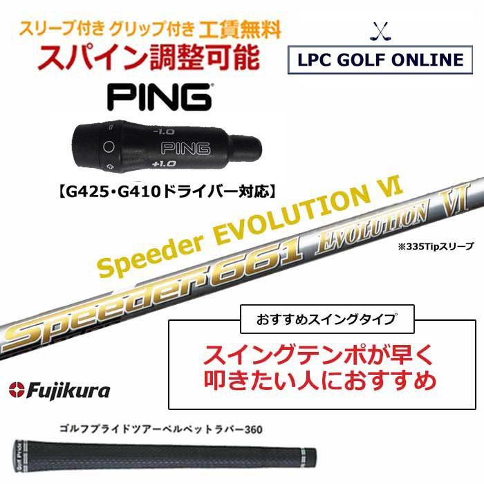 ピン  G425・G410 PLUS SFT LST スリーブ付シャフト EVOLUTION6 フジクラ スピーダー エボリューション6 エボ6 カスタムシャフト ドライバー用 lpcgolfonline
