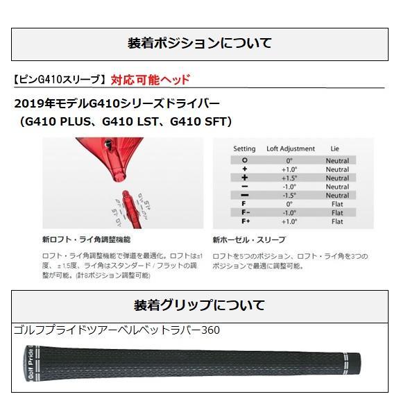 ピン  G425・G410 PLUS SFT LST スリーブ付シャフト EVOLUTION6 フジクラ スピーダー エボリューション6 エボ6 カスタムシャフト ドライバー用 lpcgolfonline 03