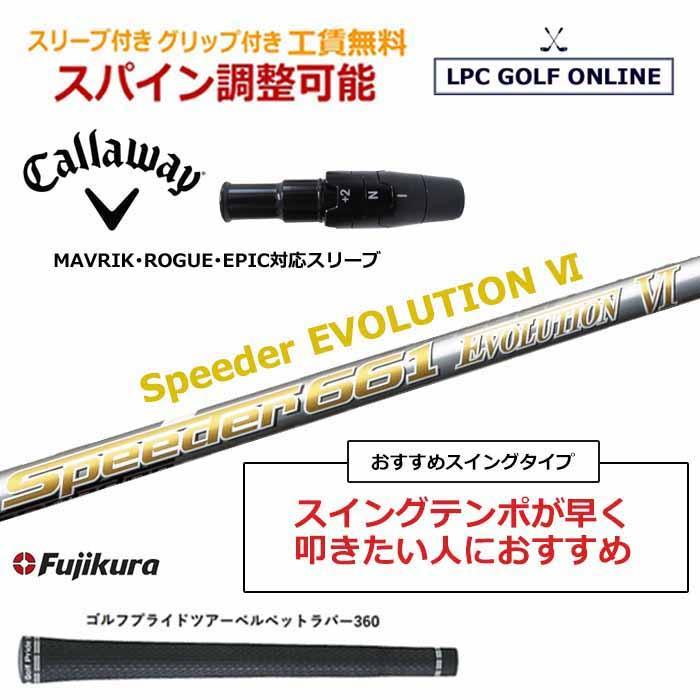 キャロウェイ スリーブ付シャフト EVOLUTION6 フジクラ スピーダー エボリューション6 エボ6 カスタムシャフト マーベリック エピック ローグ ドライバー用|lpcgolfonline