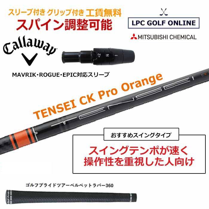 キャロウェイ スリーブ付シャフト 三菱ケミカル TENSEI CK Pro Orange テンセイ オレンジ マーベリック エピック ローグ カスタムシャフト ドライバー用|lpcgolfonline