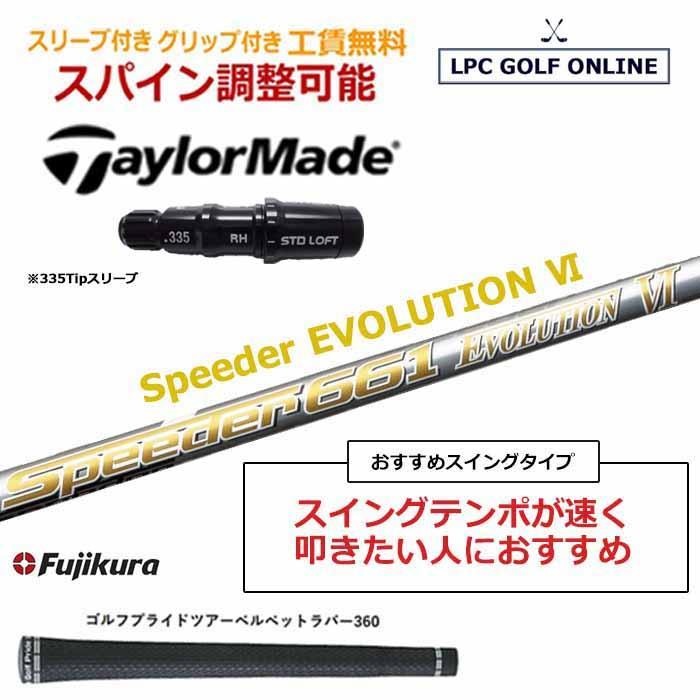 テーラーメイド スリーブ付シャフト フジクラ Speeder EVOLUTION6 エボ6 スピーダーエボリューション6 SIM M1 M2 M3 M4 M5 M6 カスタムシャフト ドライバー用 lpcgolfonline