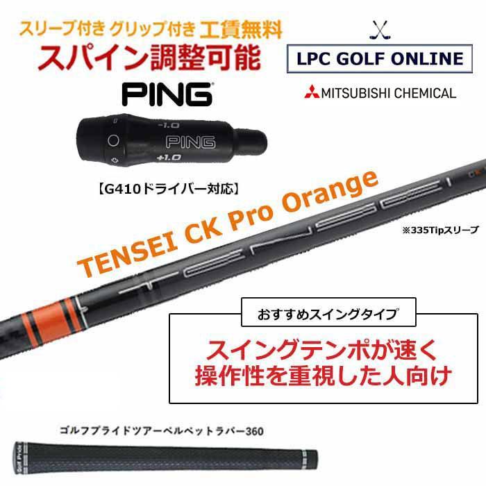 ピン G425・G410 PLUS SFT LST スリーブ付シャフト 三菱ケミカル TENSEI CK Pro Orange テンセイ オレンジ カスタムシャフト ドライバー用|lpcgolfonline